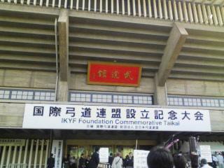 国際弓道連盟設立記念大会