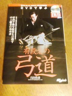 『有段者の弓道』DVD付