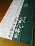 大宮八幡祭弓道大会