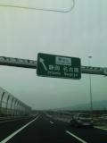 新東名っ!
